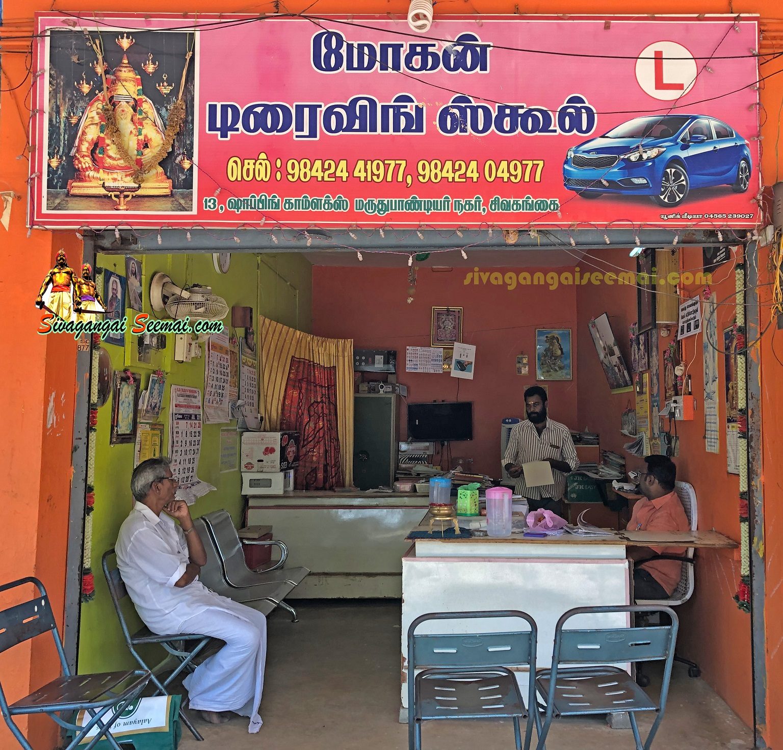 mohan driving school located near sivagangai rto office