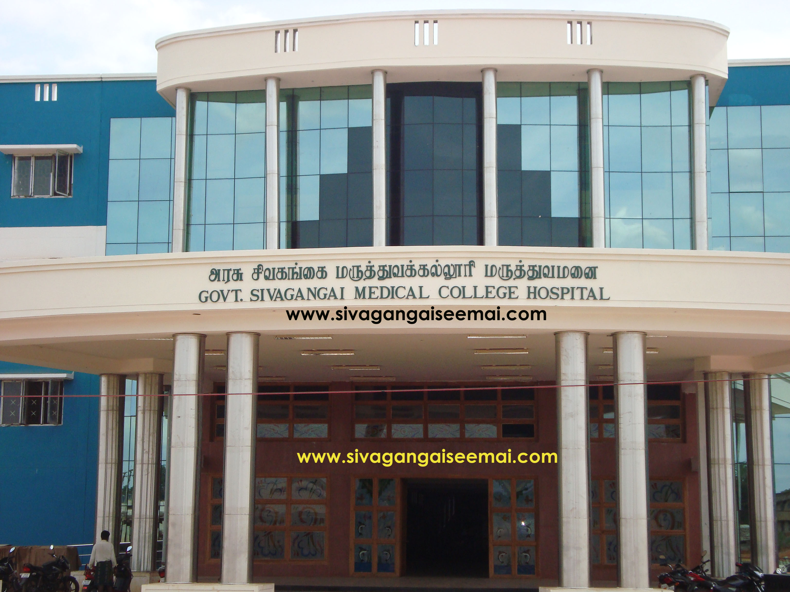 list of sivagangai medical college phone numbers