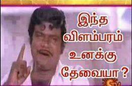 Tamil Famous Funny Dialogue from Actor Koundamany