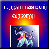 Maruthu Brothers history in Tamil